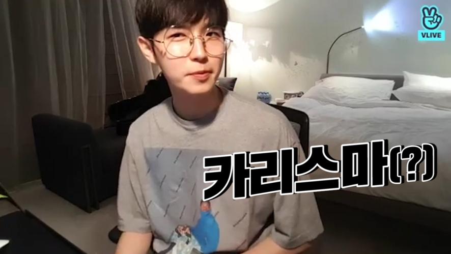 [Wanna One] 브이라이브가 적성인 김몬모씨🐶(카리스마 보유중) (Kim Jae Hwan's first V!)