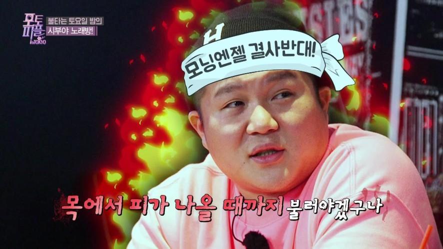 [선공개] 멈출 수 없는 내기본능