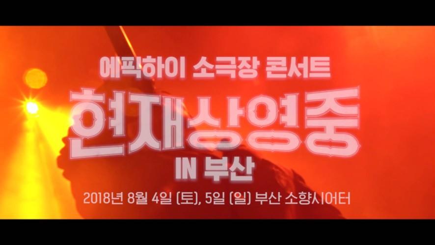 EPIK HIGH - 2018 소극장 콘서트 '현재상영중' 서울 실황