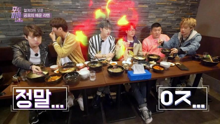 [선공개] 갓재중의 빨간 맛