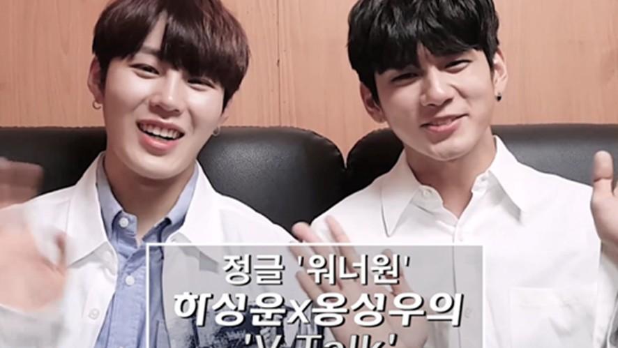 SBS [정글의법칙] 워너원 하성운X옹성우의 정글 톡(TALK)!