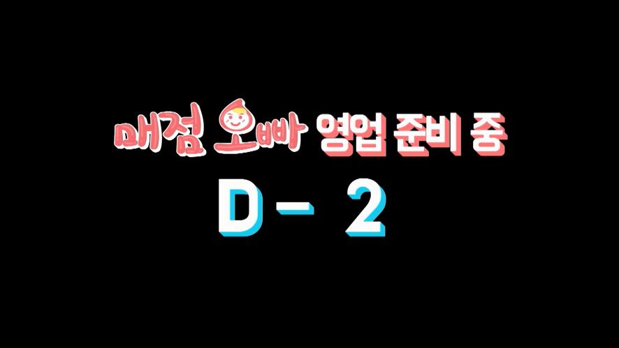 [ONEUS(원어스)] 매점오빠 영업 준비 중 D-2 '이도(LEE DO)'