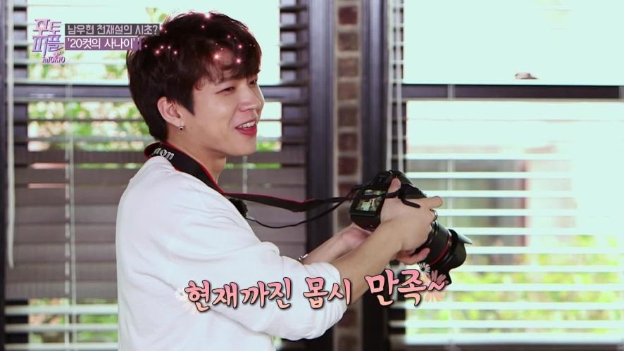 [선공개] 지니어스'남'십니다~