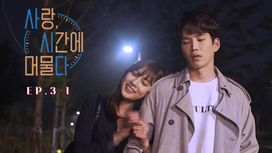 <사랑, 시간에 머물다> EP3-1