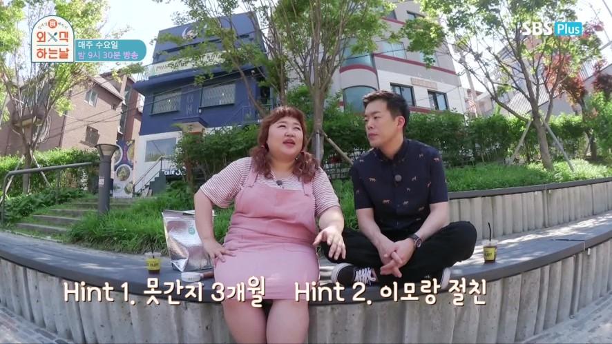[3화클립] 홍윤화편: 커플끼리 가기 좋은 숨은 맛집은?!