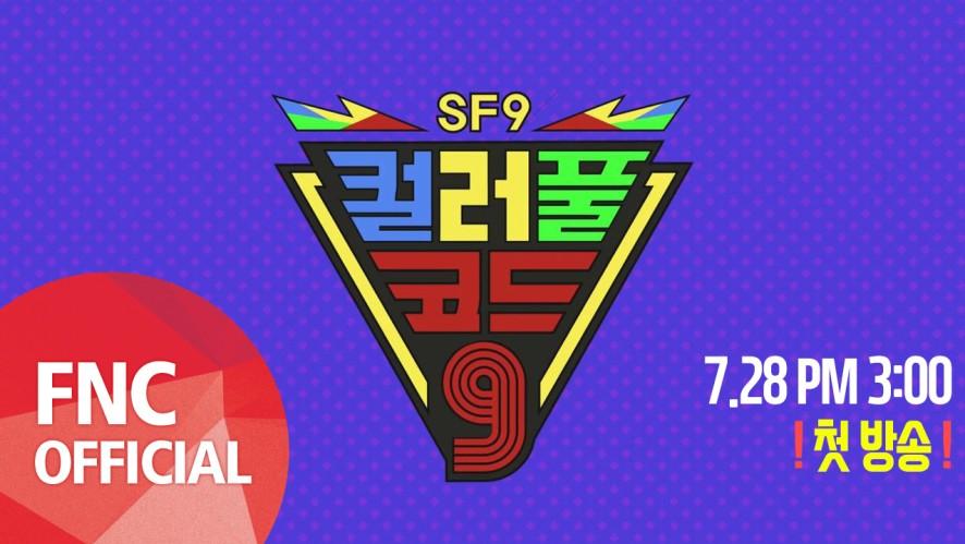 SF9 - [컬러풀코드9] TEASER