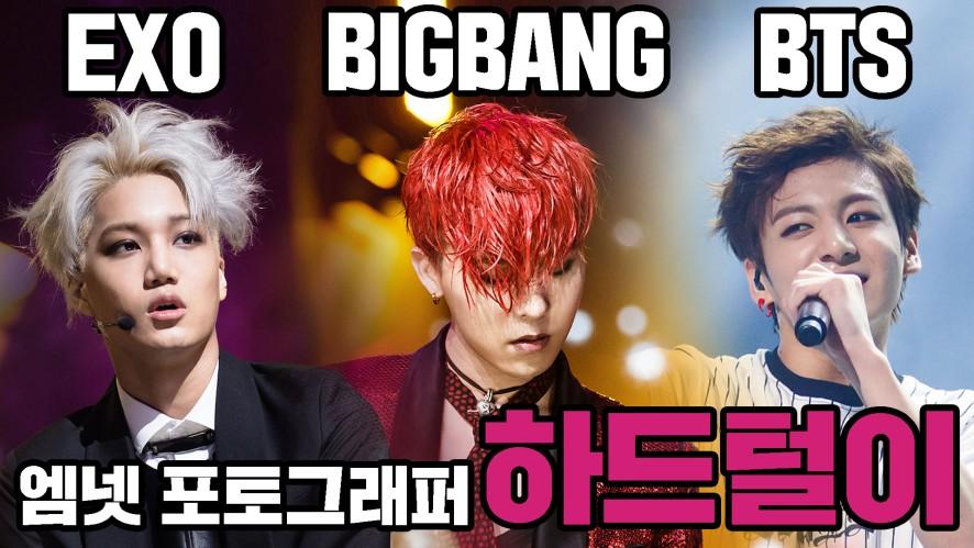 ❗️단독공개❗️빅뱅, 엑소, 방탄소년단의 미공개 사진 ⭐️대방출⭐️ 엠넷 포토그래퍼 하드털이! [MSG뉴스]