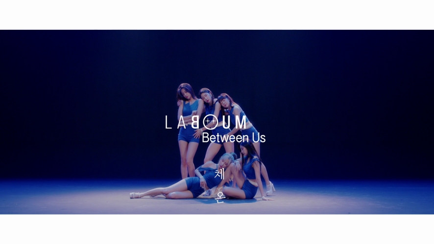 LABOUM(라붐) - '체온(Between Us)' Official M/V