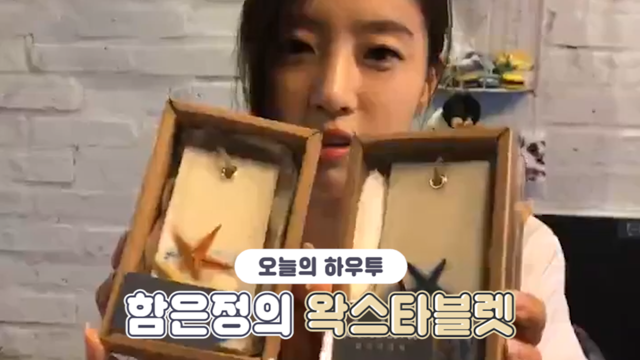 [V PICK! HOW TO in V] 함은정의 왁스타블렛🏝 (HOW TO MAKE Hahm Eun Jung's Wax Tablet)