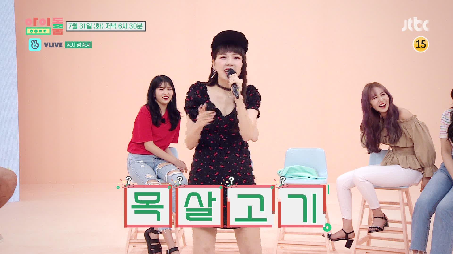 <아이돌룸> 13회 예고 - 여자친구, 모자만 쓰면 '죄송하다' 연발하는 이유?