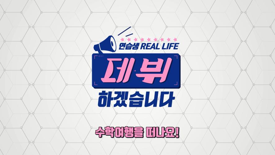 [ONEUS(원어스) & ONEWE(원위)] '데뷔하겠습니다' 6화 하이라이트