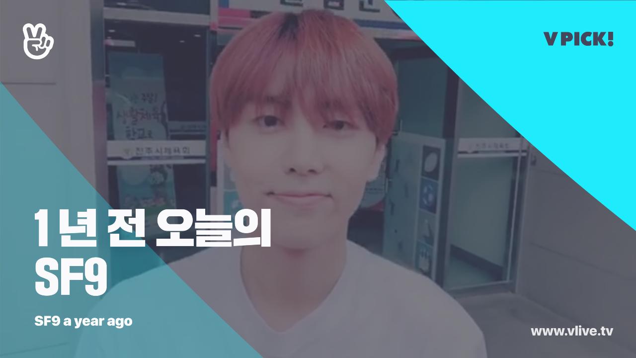 [1년 전 오늘의 SF9] 햇살 아래 쟁찌의 생존신고🐣☀️ (Jaeyoon talking about how his days were a year ago)