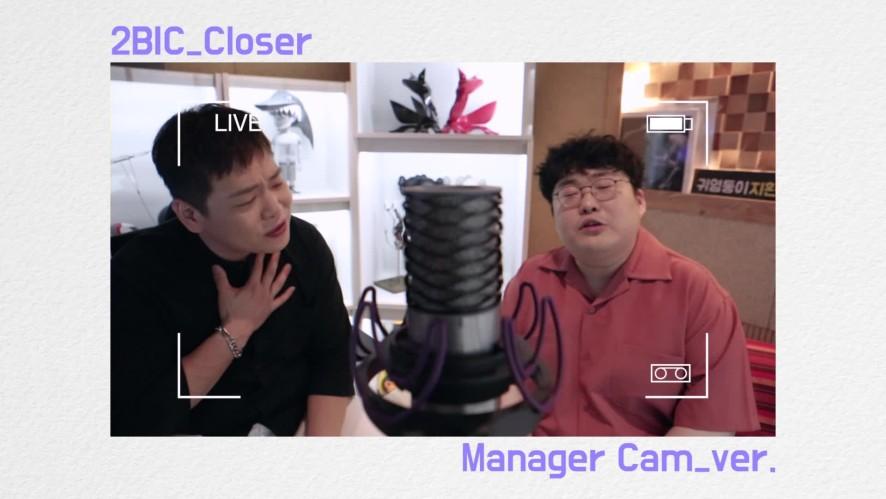"""[투빅]캘린더오브투빅 7월 """"Closer"""" Live"""