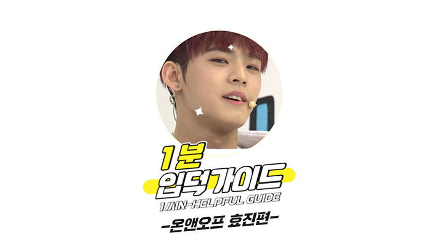 [V PICK! 1분 입덕가이드] 온앤오프 효진 편 (1min-Helpful Guide to ONF Hyo-jin)