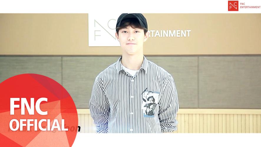 [FNC] 2018 FNC 배우 오디션 'FNC 픽업 스테이지 : 액터스' 배우 곽동연 응원 메시지