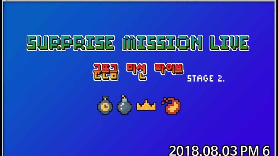 균뜬금 미션 라이브 (STAGE 2. ✌🏻)