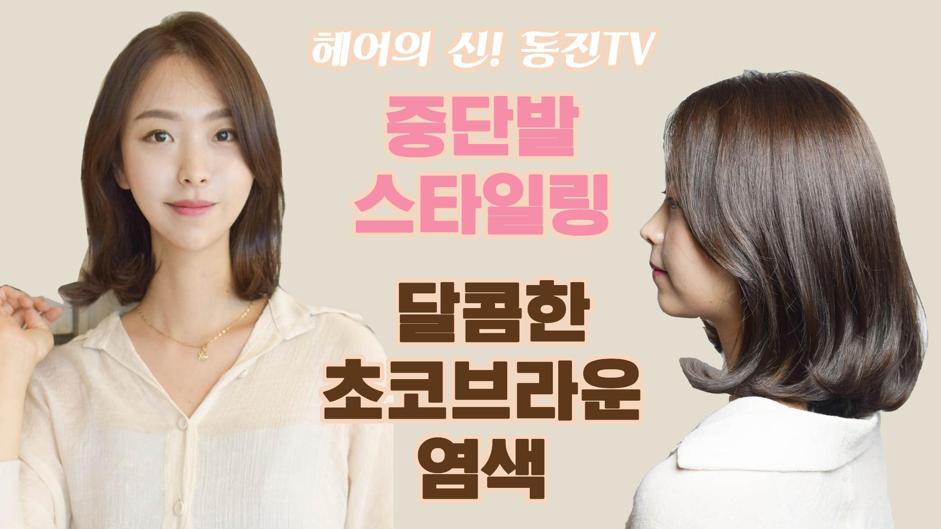 [1분팁] 중단발스타일링 달콤한 초코브라운 염색! Dyeing mid-length hair a sweet chocolate brown color