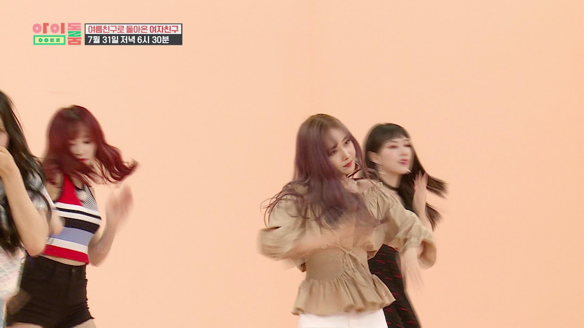 <아이돌룸> 13회 선공개 - 여자친구, 각 잡고 추는 'Fake Love' 커버댄스