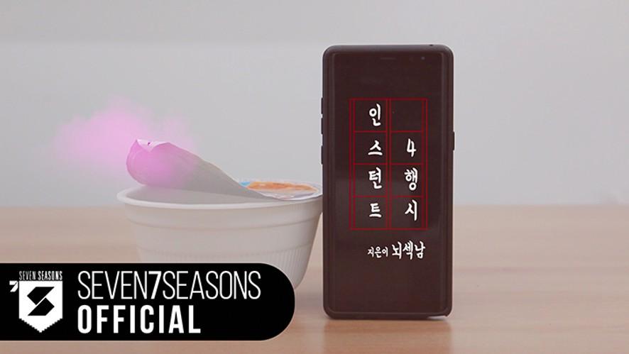 박경 'INSTANT' 4행시 from 뇌섹남들
