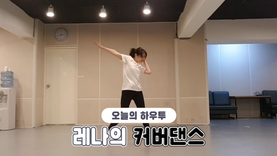 [V PICK! HOW TO in V] 레나의 커버댄스🎶 (HOW TO DANCE RENA's cover dance)