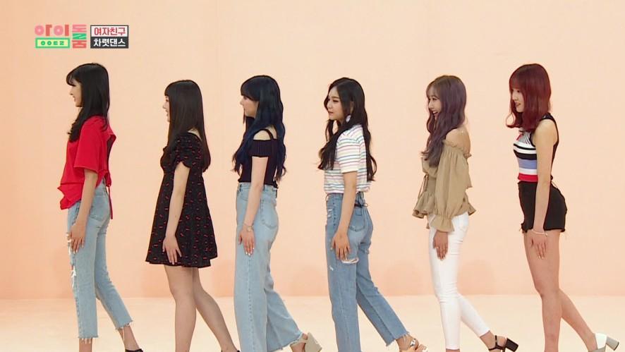 아이돌룸(IDOL ROOM) - 여자친구의 상큼 신곡 '여름여름해' GFRIEND's new song - Sunny Summer