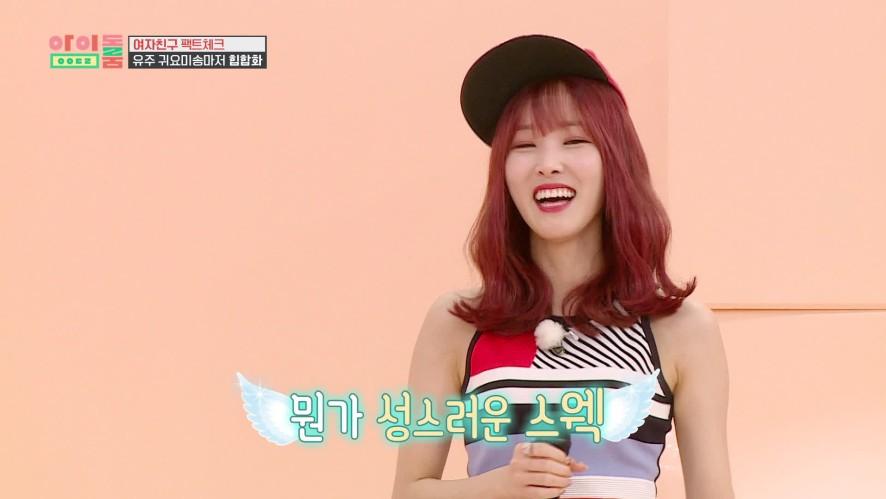 """아이돌룸(IDOL ROOM) 13회 - 유주의 MC 닉네임은 '젤라' (어쩐지 성스러운 스웩) Yuju's rap name is """"Gela"""" (Holy swag)"""