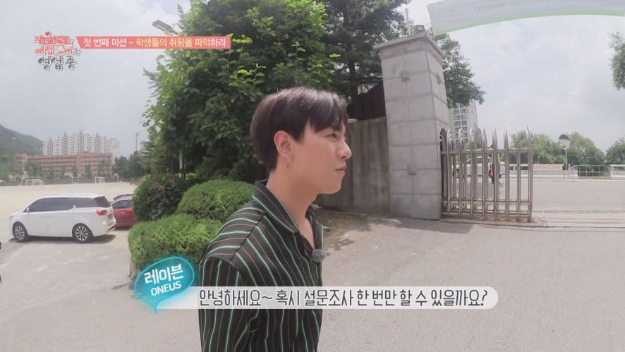 [ONEUS(원어스) & ONEWE(원위)] '매점오빠는 영업 중' 1화 - 학생들의 취향을 파악하라!!!
