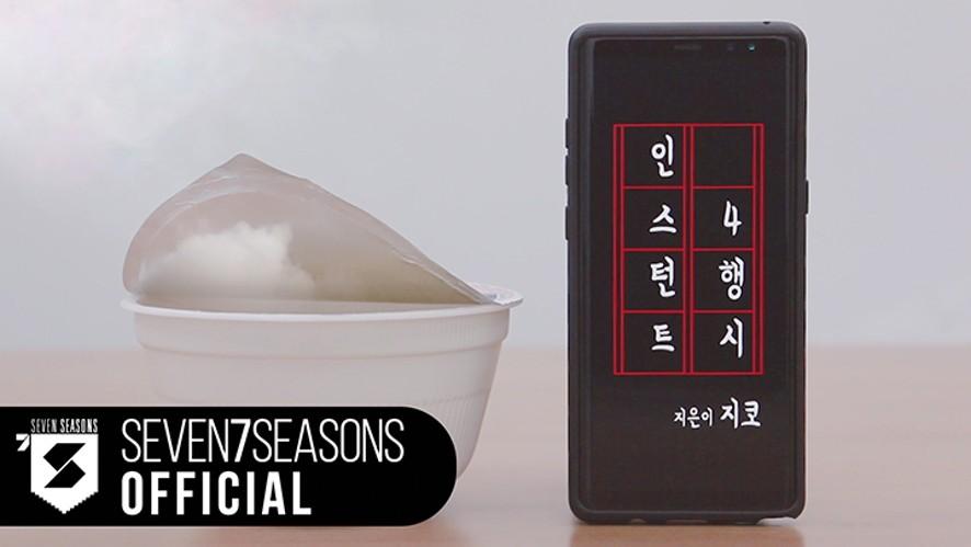 박경 'INSTANT' 4행시 from 핫한 남자들