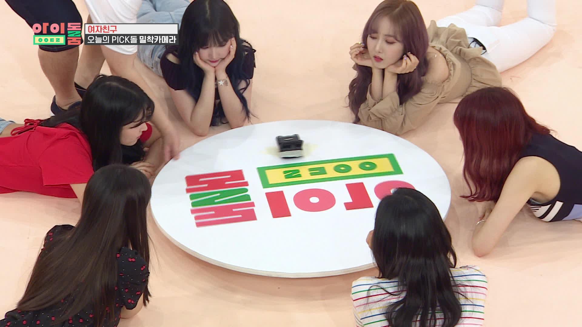 아이돌룸(IDOL ROOM) 13회 - 오늘의 PICK돌 신비의 '엉덩이 꽈당' 세리모니
