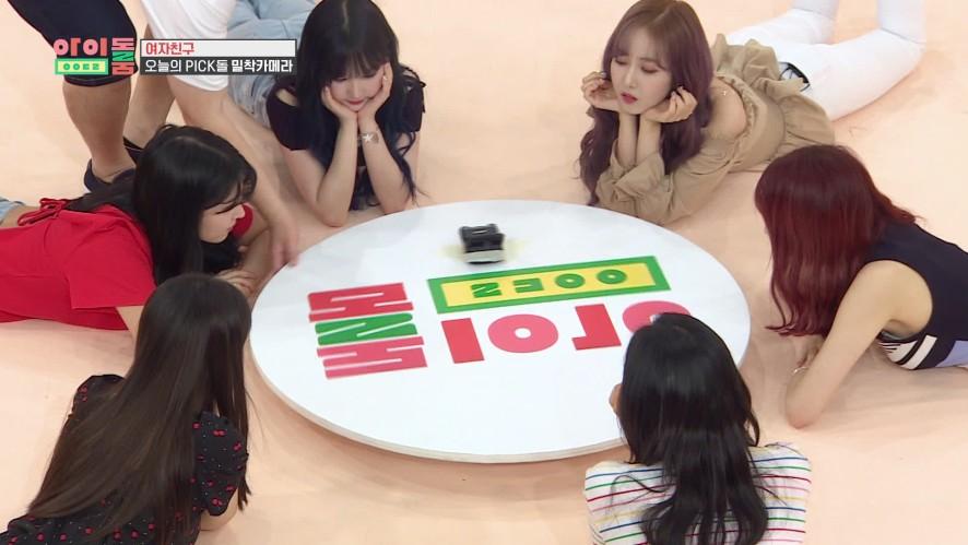 아이돌룸(IDOL ROOM) 13회 - 오늘의 PICK돌 신비의 '엉덩이 꽈당' 세리모니 Today's Pick-dol SinB's ceremony