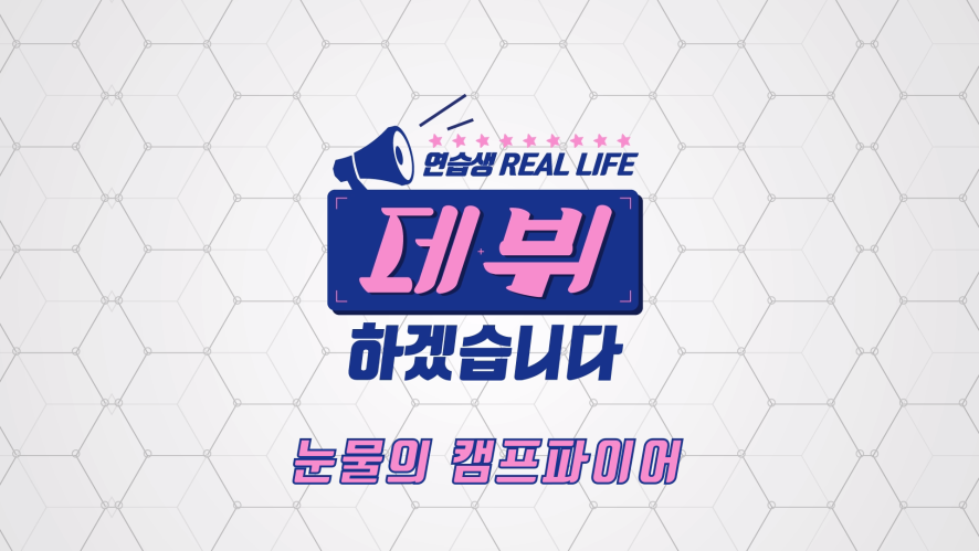 [ONEUS(원어스) & ONEWE(원위)] '데뷔하겠습니다' 7화 하이라이트