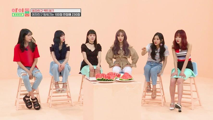 아이돌룸(IDOL ROOM) 13회 - 여자친구, 수박 먹방 냠냠 (부제: 팀워크와 수박씨의 상관관계) GFriend eating watermelon