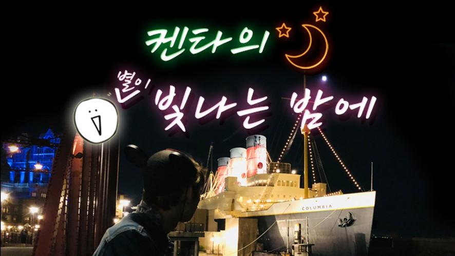 [켄백쇼] 켄타의 별이 빛나는 밤에