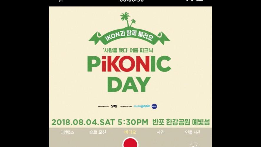 "iKON과 함께 불러요 '사랑을 했다' 여름 피크닉 ""PiKONIC DAY"""