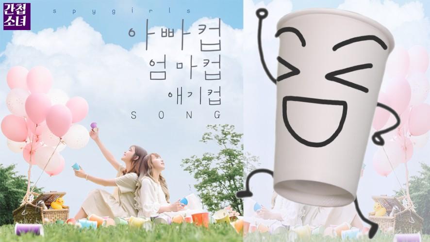 [MV] 간첩소녀(Spy Girls) - 아빠컵 엄마컵 애기컵 송 (APPA cup EOMMA cup AEGI cup song)