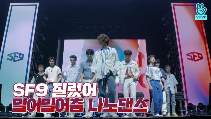 [SF9] 밀어밀어춤 나노댄스 차례도 밀어밀어❗️ (SF9's nano dance)