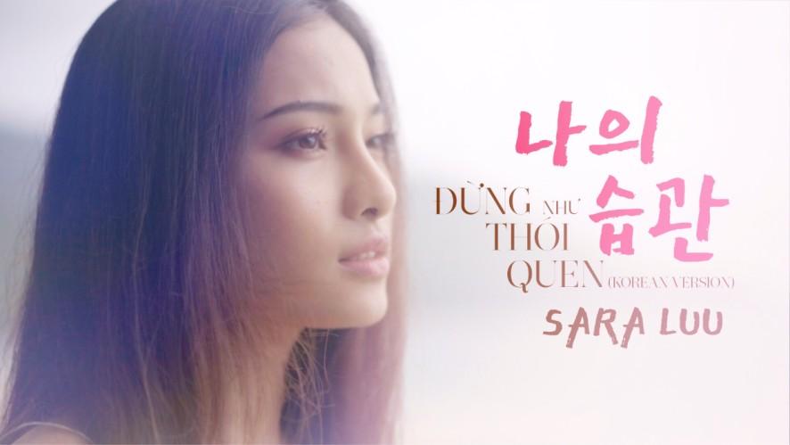 나의습관 - Dung Nhu Thoi Quen.Sara Luu VietNam