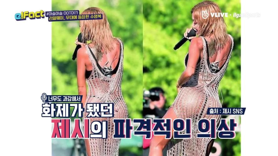 [e!Fact_K★#ISSUE5] #제시 #선미 스타들의 아슬아슬 핫 썸머 OOTD 분석