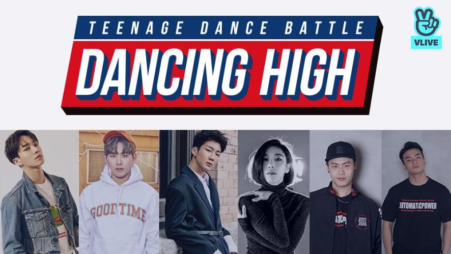 [댄싱하이] 댄스코치 6인 연습실 기습 라이브!! / Dancing high 1st V Live