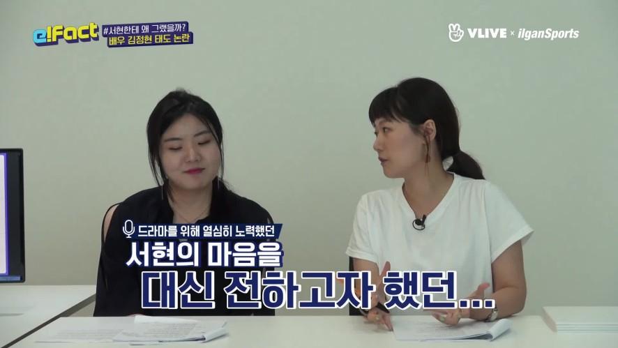 [e!Fact_K★#ISSUE5] 소녀시대 서현에게 왜 그랬어 #태도논란