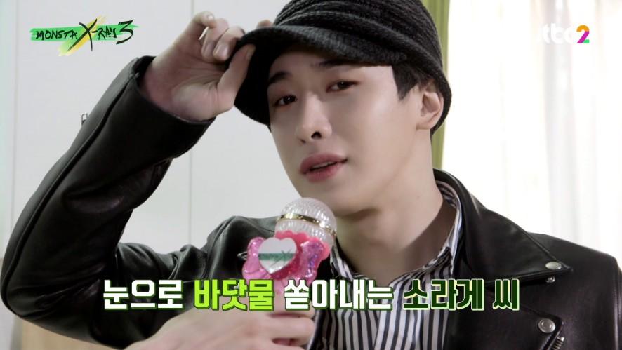 MONSTA X-RAY 3 (몬스타엑스레이 3) 6화 선공개 영상