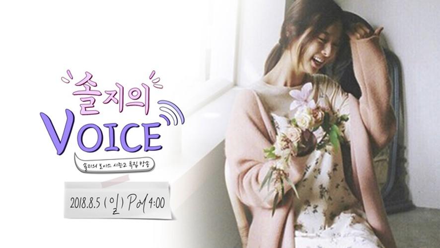 [FULL] EXID 솔지의 VOICE Season2 #06 공개방송