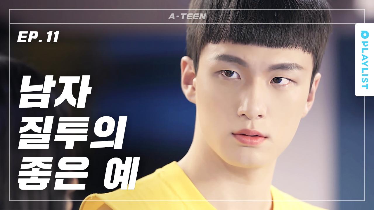 [에이틴 시즌1] - EP.11 남자가 질투로 눈 돌아가는 순간