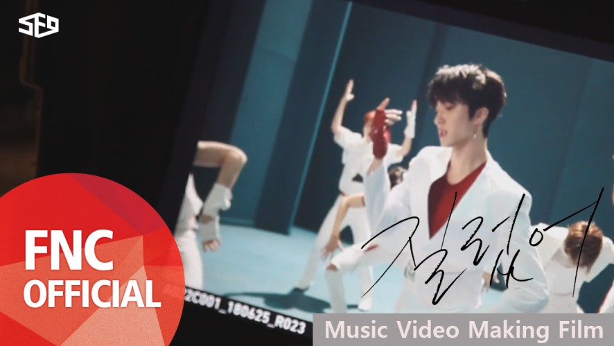 SF9 - 『질렀어』 Music Video Making Film