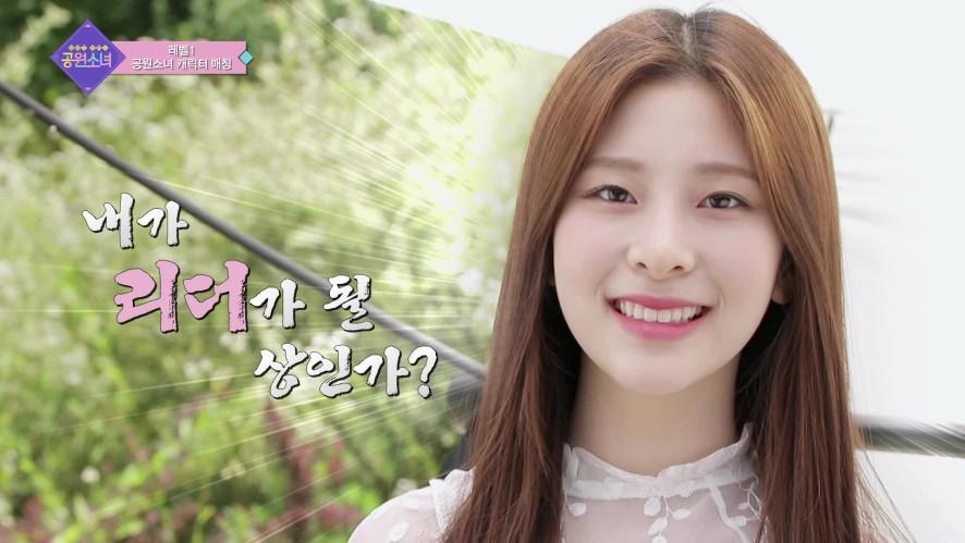 [GOT YA! 공원소녀/선공개] 갓띵게임이 찾아온다! Lv.1 소녀들의 캐릭터를 매칭하시오