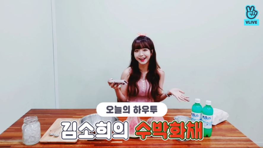 [V PICK! HOW TO in V] 김소희의 수박화채🍉 (HOW TO COOK Kim Sohee's Watermelon Salad)