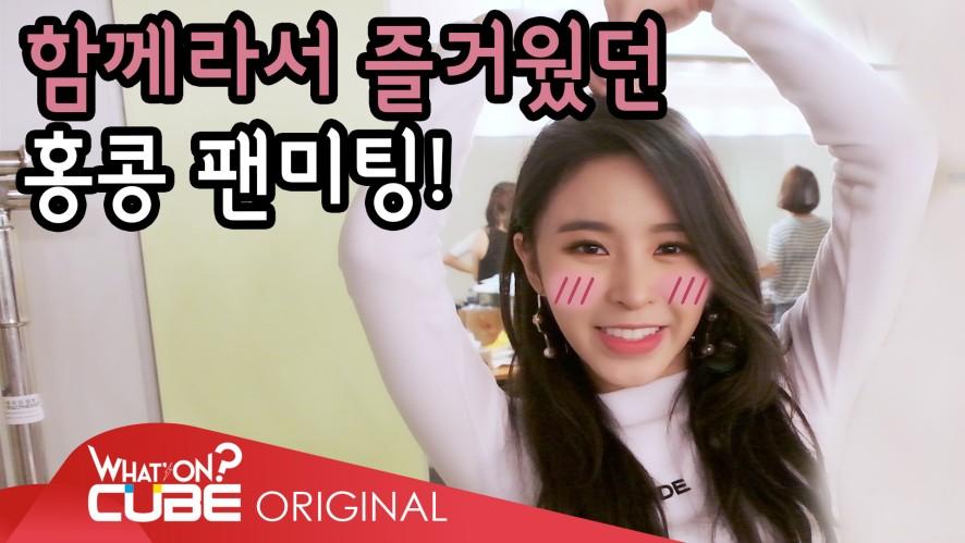 CLC - 칯트키 #43 (홍콩 팬미팅 비하인드)