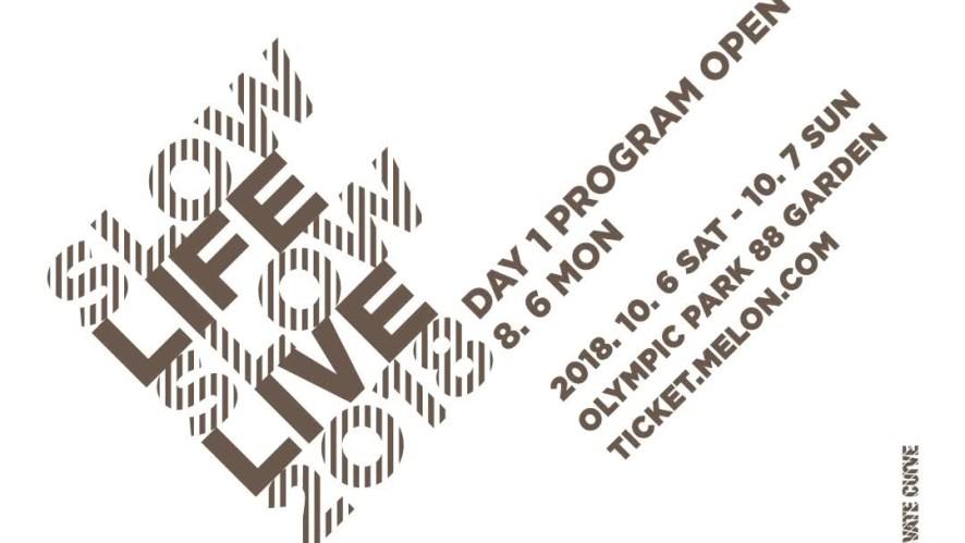 [SLSL2018]슬로우라이프 슬로우라이브 DAY 1  프로그램 오픈 예고
