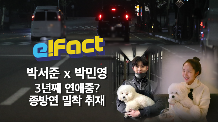 [e!Fact Breaking News] 박서준×박민영 최초공개! 종방연 당일모습부터 열애에 관한 나노분석 후토크!