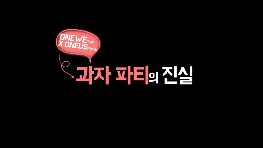 [ONEUS(원어스) & ONEWE(원위)] '매점오빠는 영업 중' 1화 보너스 컷